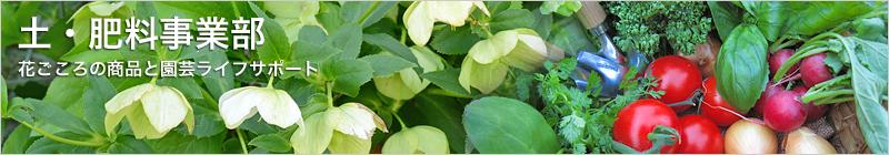 土・肥料事業部 花ごころの商品と園芸ライフサポート