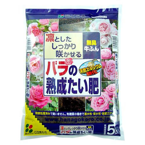 バラの熟成たい肥