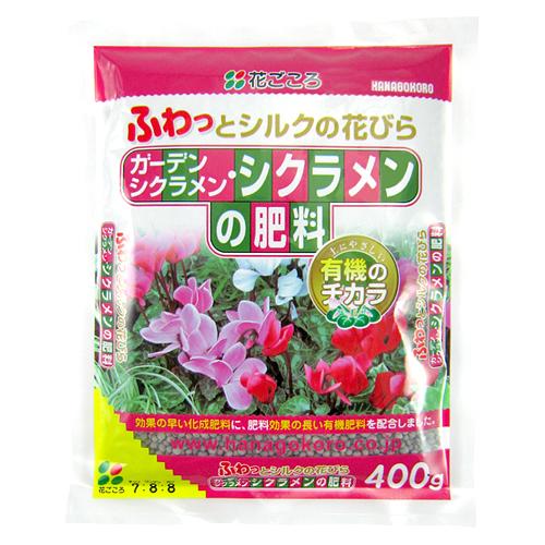 ガーデンシクラメン・シクラメンの肥料