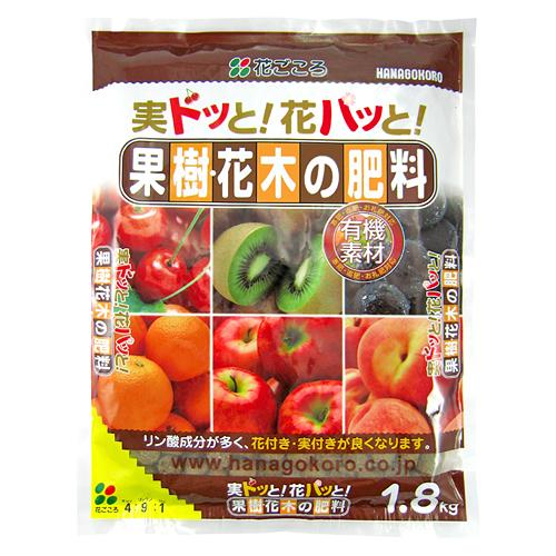 果樹・花木の肥料
