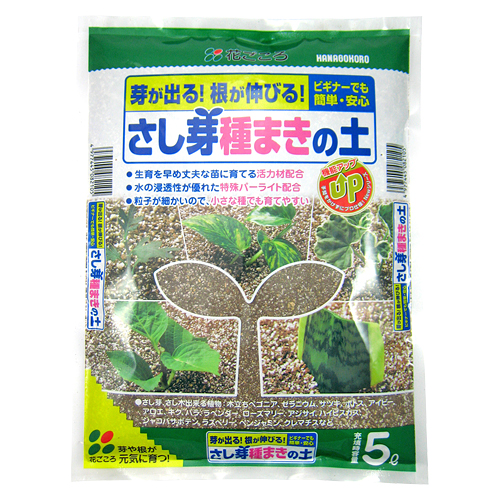 さし芽種まきの土
