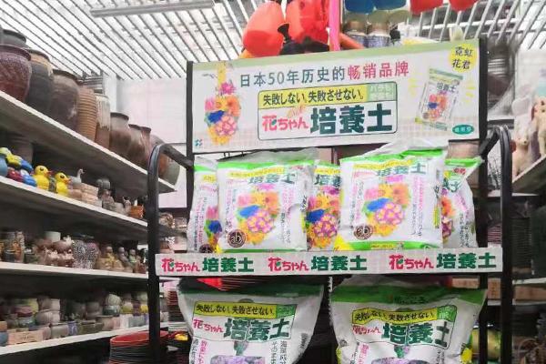 中国の花ちゃん培養土