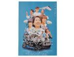バラ育種家、河本純子さんモデルの映画が完成!