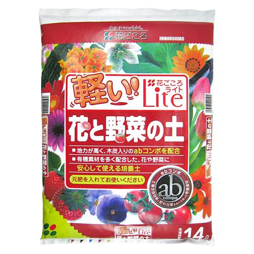 軽い!花ごころLite花と野菜の土