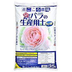 バラの生産用土 タイプⅣ