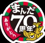 設立70周年企画「ガーデニング川柳コンテスト」開催