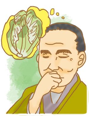 園芸レッスン70 へぇ〜、そうだったの!? 「あいちの伝統野菜」野崎白菜2号 野崎徳四郎