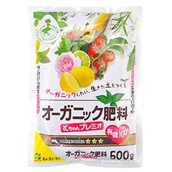 オーガニック肥料  花ちゃんプレミオ