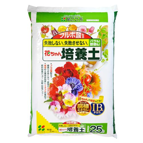 フルボ酸配合 花ちゃん培養土
