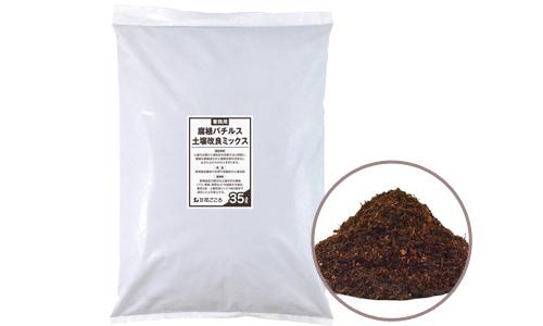 腐植バチルス土壌改良ミックス1
