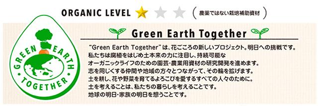 """花ごころでは、腐植をはじめ、土本来のチカラに注目してきました。そして、新しいプロジェクト「Green Earth Together」では、持続可能なオーガニックライフのための園芸・農業資材の研究開発を進めています。さらに、志を同じくする仲間や地域の方々とつながって、その輪を拡げています。 """"Green Earth Together""""~土を耕し、花や野菜を育てるよろこびを愛する人々のために。 土を考えることは、私たちの暮らしを考えることです。 地球の明日・家族の明日を想うことです。"""