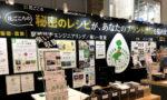 第10回 農業資材EXPO(10月14日~)に出展します