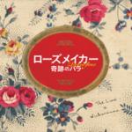 ローズメイカー 〜奇跡のバラ~