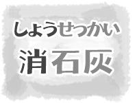 消石灰(しょうせっかい)