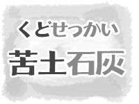 苦土石灰(くどせっかい)