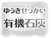 有機石灰(ゆうきせっかい)