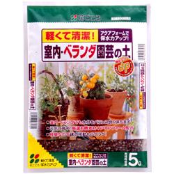 室内ベランダ園芸の土