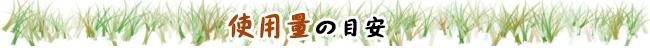 『草太郎』 ■使用量の目安■
