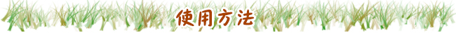『草太郎』 ■使用方法■