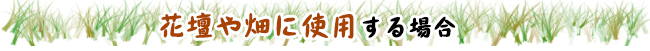 『草太郎』 花壇や畑に使用する場合