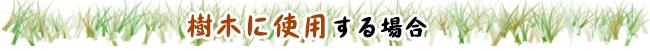 『草太郎』 樹木に使用する場合
