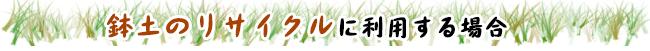 『草太郎』 鉢土のリサイクルに利用する場合