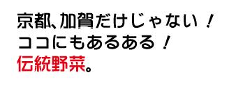 花ごころ 旬の園芸レッスン70 へぇ〜、そうだったの!? 「あいちの伝統野菜」京都、加賀だけじゃない! ココにもあるある!伝統野菜。