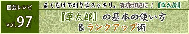花ごころ 園芸レシピ97 『草太郎』の基本の使い方&ランクアップ術