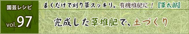 花ごころ 園芸レシピ97 完成した草堆肥で、土づくり
