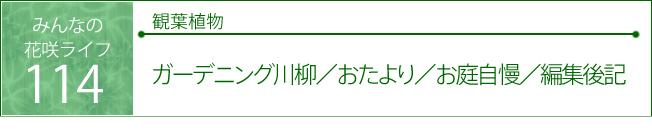 花ごころ 花咲ライフ114 観葉植物 ガーデニング川柳/おたより/お庭自慢/編集後記